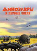 Динозавры и первые звери — фото, картинка — 1