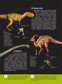 Динозавры и первые звери — фото, картинка — 11