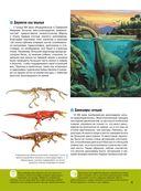 Динозавры и первые звери — фото, картинка — 15