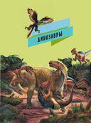 Динозавры и первые звери — фото, картинка — 3