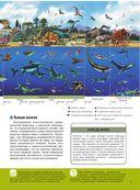 Динозавры и первые звери — фото, картинка — 7