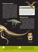 Динозавры и первые звери — фото, картинка — 9