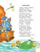 Робин-Бобин и другие песенки — фото, картинка — 7