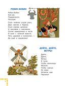 Робин-Бобин и другие песенки — фото, картинка — 8