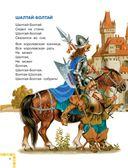 Робин-Бобин и другие песенки — фото, картинка — 10