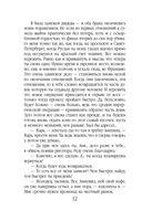 Закон ее прошлого (м) — фото, картинка — 12