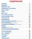 Борис Заходер. 50 лучших стихов — фото, картинка — 1