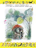 Золотая книга сказок — фото, картинка — 12