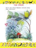 Золотая книга сказок — фото, картинка — 6
