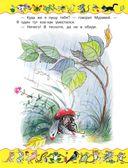 Золотая книга сказок — фото, картинка — 8