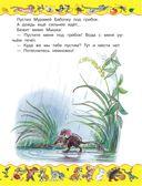 Золотая книга сказок — фото, картинка — 9