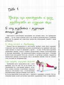 Мой блокнот. Боди-тренинг — фото, картинка — 8