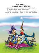 Прыгоды барона Мюнхгаўзэна — фото, картинка — 1