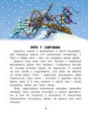 Прыгоды барона Мюнхгаўзэна — фото, картинка — 3