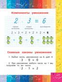Учим таблицу умножения — фото, картинка — 4