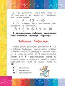 Учим таблицу умножения — фото, картинка — 5