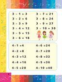 Учим таблицу умножения — фото, картинка — 7