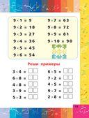 Учим таблицу умножения — фото, картинка — 10