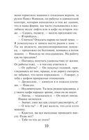 Неутолимая жажда (м) — фото, картинка — 10