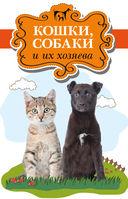 Кошки, собаки и их хозяева — фото, картинка — 1