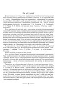 Беларуская мова. План-канспект урокаў. 4 клас — фото, картинка — 1