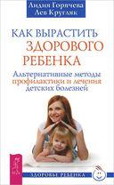 Как вырастить здорового ребенка. Исцели болезнь свою. Тайны уссурийского женьшеня (комплект из 3-х книг) — фото, картинка — 3