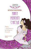 Книга женского счастья — фото, картинка — 1