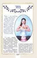 Книга женского счастья — фото, картинка — 11