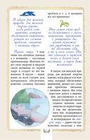 Книга женского счастья — фото, картинка — 14