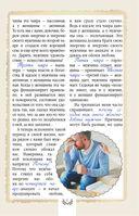 Книга женского счастья — фото, картинка — 15