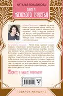 Книга женского счастья — фото, картинка — 16