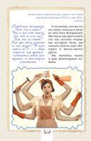 Книга женского счастья — фото, картинка — 4