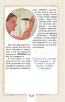 Книга женского счастья — фото, картинка — 5