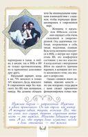 Книга женского счастья — фото, картинка — 9