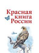 Красная книга России — фото, картинка — 1