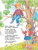 Любимые песни для детей — фото, картинка — 11