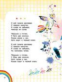 Любимые песни для детей — фото, картинка — 12
