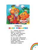Любимые песни для детей — фото, картинка — 15