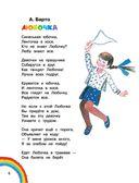 Любимые песни для детей — фото, картинка — 6