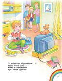 Любимые песни для детей — фото, картинка — 9