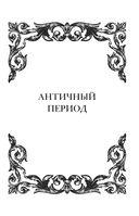 Большая книга афоризмов, житейской мудрости и цитат — фото, картинка — 3