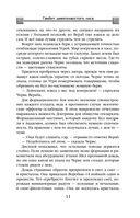 Гамбит девятихвостого лиса — фото, картинка — 11