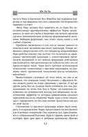 Гамбит девятихвостого лиса — фото, картинка — 12