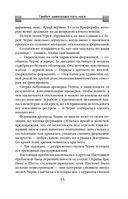 Гамбит девятихвостого лиса — фото, картинка — 13