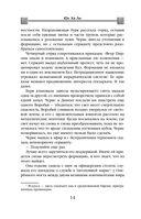 Гамбит девятихвостого лиса — фото, картинка — 14