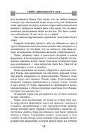 Гамбит девятихвостого лиса — фото, картинка — 15