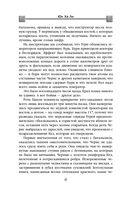 Гамбит девятихвостого лиса — фото, картинка — 6