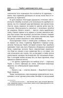 Гамбит девятихвостого лиса — фото, картинка — 7