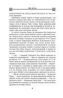 Гамбит девятихвостого лиса — фото, картинка — 8