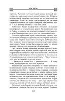 Гамбит девятихвостого лиса — фото, картинка — 10